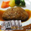 松阪牛ハンバーグ 3パックセット【冷凍便発送】【RCP】
