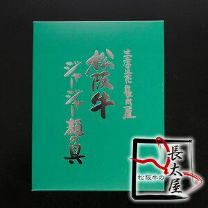 松阪牛ジャージャー麺の具 (レトルト)