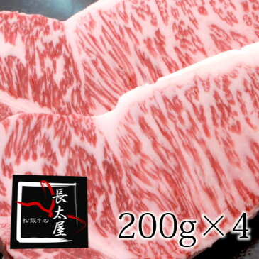 【送料無料】A5等級松阪牛サーロインステーキ【200g×4枚】ギフト【お中元】【お歳暮】【ギフト】【贈り物】【RCP】