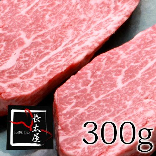 A5等級松阪牛シャトーブリアン【1枚300g】【RCP】:松阪牛の長太屋