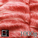 松阪牛くらしたロースすき焼【1000グラム】【RCP】