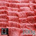 松阪牛とうがらし焼肉【100g】【RCP】