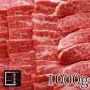 松阪牛ササミ焼肉【1000g】【RCP】
