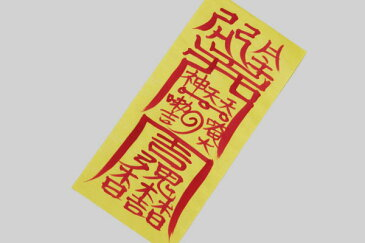 韓国おふだ護符・万事大吉霊符■ofuda-2-s【ギフト】【お土産】【開運グッツ】