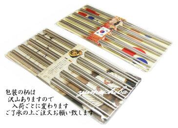韓国・マイ箸セット【5本セット】■hashi-2-s【ギフト】【お土産】【プチギフト】