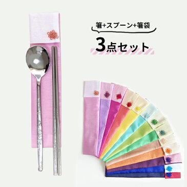 韓国スジョセット・マイ箸セット (箸、スプーン、箸袋)■sujo-1-s【ギフト】【お土産】【プチギフト】