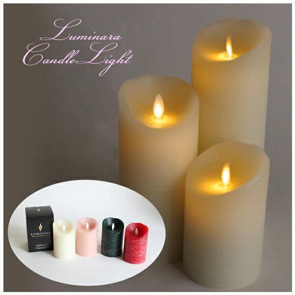 新モデル LUMINARA ルミナラ キャンドルライト Sサイズ B0320 = (li)   LM102 7.5×12 LED アロマ 間接照明  ピラーキャンドル =