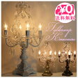 テーブル シャンデリア ランプ ケウェウス 2 = (li) 送料無料 Cepheus sdl1248 ランプ E12 照明 テーブルスタンド ライト =