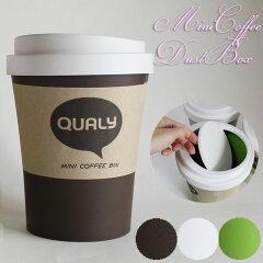 まるでテイクアウトコーヒー!卓上タイプ。QUALY ミニコーヒービン ダストボックス =(ot)送...