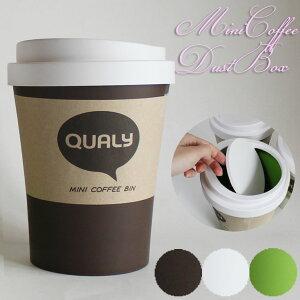 QUALY ミニコーヒービン ダストボックス =(ot)送料490円から ql10200 ゴミ…