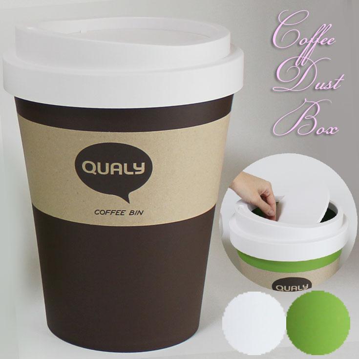 QUALY クオリー コーヒービン ダストボックス Lサイズ フロアータイプ ql10201 (ot)ゴミ箱 Coffee Bin グリーン/ホワイト/ブラウン 北欧 シンプル ごみ箱