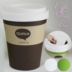 まるでテイクアウトコーヒー!フロアータイプ。QUALY コーヒービン ダストボックス =(ot)送...