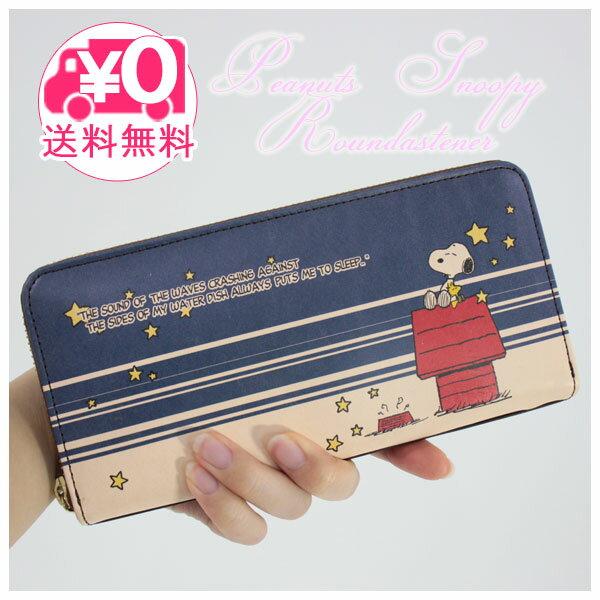 fe04a6276011 世代を問わず人気のキャラクター「スヌーピー」のかわいいお財布です◎ スヌーピーと親友ウッドストックが夜空を眺めている「Dog In The  Night」シリーズ。
