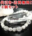 代引き・送料無料!   人魚姫の宝物ブレスレット4個セット  クラック...