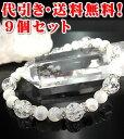 代引き・送料無料!   人魚姫の宝物ブレスレット9個セット  クラック...