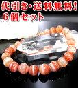 代引き・送料無料! サードオニキスブレスレット6個セット 高級8mm珠...