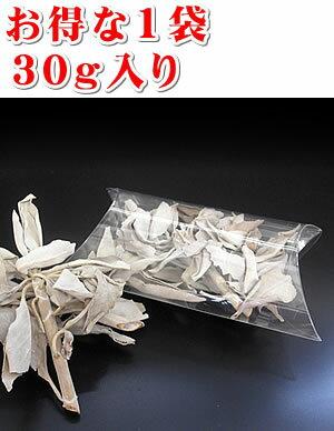 浄化用ホワイトセージ1袋30入り