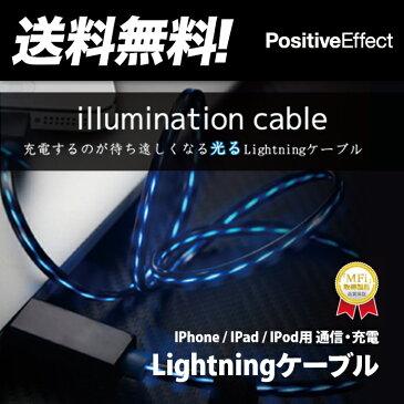 【送料無料】光る Lightning(ライトニング) イルミネーションケーブル【usbケーブル usb ライトニングケーブル ライトニング lightning 充電ケーブル 充電 ケーブル iphone アイフォン mfi 認証】