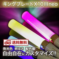 【送料無料】キングブレードX10 III ネオ (シャイニング / スモーク / スーパーチューブ) ペン...