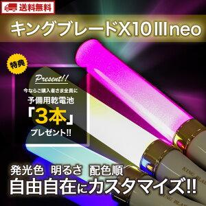 【送料無料】キングブレードX10 III ネオ (シャイニング / スモーク / スーパーチュ…