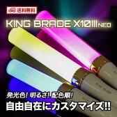 【送料無料】キングブレードX10 III ネオ (シャイニング / スモーク / スーパーチューブ) ペンライト ルイファン・ジャパン KING BLADE X10 III Neo RUIFAN JAPAN コンサート応援グッズ LED ペンライト ルミカ カラーチェンジ ももクロ AKB48 乃木坂46 ハロプロ