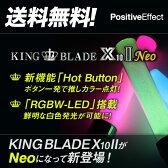 【送料無料】【コンサート ペンライト】KING BLADE X10 II NEO キングブレードテンツー・ネオ(シャイニング/スモーク/スーパーチューブ)【RUIFAN JAPAN LED カラーチェンジ ももクロ AKB48 乃木坂46 ハロプロ ルイファン・ジャパン】