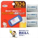 アルコール体質試験パッチ(3枚入...