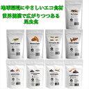 JRユニーク 昆虫食入門 食用 食べる虫 /コオロギ/シルク