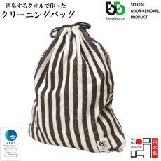 ブリーズブロンズ消臭クリーニングバッグ巾着袋日本製ランドリーバック