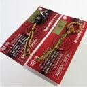 【訳有り商品】・梵字ストラップ・念珠型