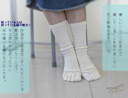 HP138シルク五本指棒ソックスかかとなし【フリーサイズ靴下かかとなしシルク靴下日本製】
