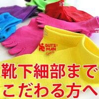 ガッツマンランニング五本指ソックス(