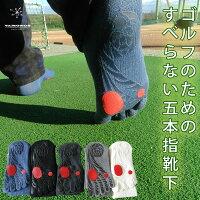 ゴルフのためのすべらない五本指ソックス(滑り止め)