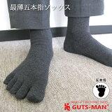 【最薄】最薄五本指ソックス ハダシより気持ちいい靴下