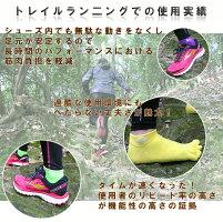 ガッツマンランニング五本指ソックス【トレイルランニングソックス】