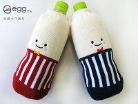 eggさん(エッグさん)ペットボトルカバー500ml用(