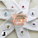 キッズワンポイント刺繍入りスクールソックス【16-18cm】【19-21cm】【クルー丈】