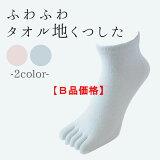 HP137 五本指タオル地ソックス【日本製 B品 訳あり お買い得 さらっとした履き心地 気持ちいい 蒸れにくい 夏 おすすめ まとめ買い】