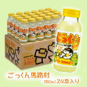 ごっくん馬路村 土佐のゆずドリンク 180ml 24本セット 送料無料 ゆずと蜂蜜しか使いません!