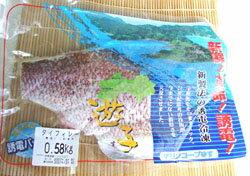 ★冷凍真鯛フィーレ愛称「遊子(ゆす)鯛フィーレ」約500g(TKBS)★刺身に引ける驚きの品質0908...