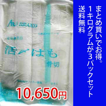★ Conger ( ハモ・はも ) osteotomy and unbleached 1 kg (about 5-9 piece set size) × 3-Pack set ★ [freezing] ( TKBS)