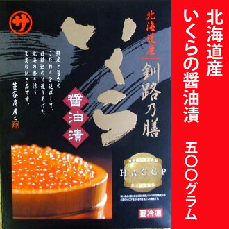 ★ excellent! -From Hokkaido, salmon ROE, soy sauce and some soy sauce 500 g ★ [freezing] [05