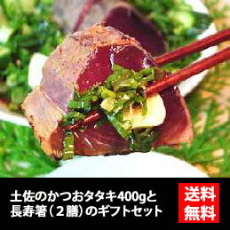 See you the to live long and prosper. 」★! Tosa and seared will 400 g (about 2-3 servings) • long chopsticks 2-Zen gift ★ * cod is +210 Yen is required