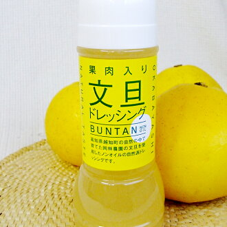 """★""""The 文旦 dressing of Kochi, the Okabayashi farm with flesh of fruit"""" ((HMS) impossible as for the 300ML/ non oil type )★※ freezing mail)"""
