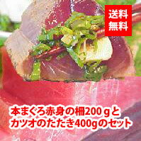 ★ (s002) Tosa satisfied! This and the red tuna meat 200 g bonito tataki 400 g set! ★ If the cod charges 210 Yen is required