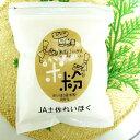 パンにもお菓子にも♪★高知産・米粉ミックス(おコメの粉+グルテン)400g(JAれいほく製)★[...