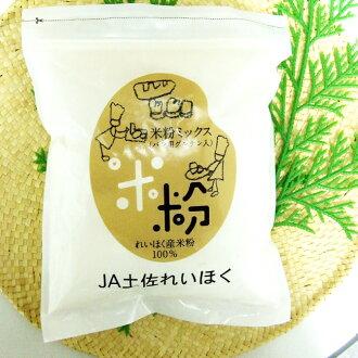 ★ Kochi produced 400 g rice flour mix (rice flour + gluten) ( JA and Mt.Rishiri-) ★ [always] a [collection] [freezing]
