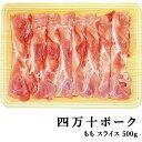 四万十ポーク 窪川ポーク もも・スライス 500g 高知産 豚肉 ポーク 焼肉 ステーキ しゃぶしゃぶ 高級 ギフト プレゼント お取り寄せ 産地直送 お中元 お祝い(200024)