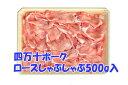 ★四万十ポーク(窪川ポーク)◆ロースしゃぶしゃぶ 500g入★[凍](MM)(200027)