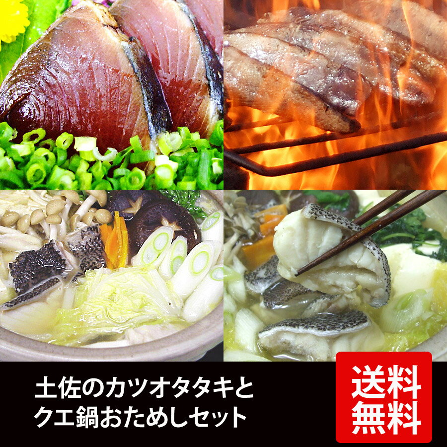 ★◆210 yen needs bonito-bashing and the kelp grouper pan trial set ★※ C.O.D. of Tosa separately